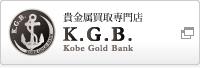SRC貴金属部門 貴金属買取専門店K.G.B 神戸ゴールドバンク