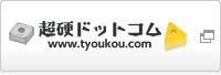 超硬ドットコム www.tyoukou.com