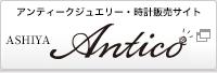 アンティークジュエリー・時計通販サイト
