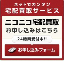 宅配買取サービスのお申し込みはこちら 24時間受付中!!