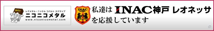 INAC神戸レオネッサ