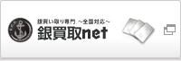 銀買い取り専門 ~全国対応~ 銀買取net