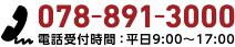 078-891-3000 電話受付時間:平日9:00〜17:00