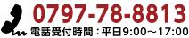 0797-78-8813 電話受付時間:平日9:00〜17:00