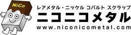 ニッケル・コバルトスクラップ買い取り専門~全国対応~ ニコニコメタル