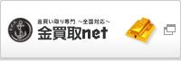 金買取専門の金買取net(全国対応)