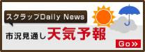 スクラップDaily News 市況見通し 天気予報