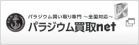 パラジウム買取専門のパラジウム買取net(全国対応)