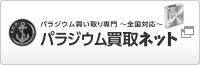 パラジウム買取専門のパラジウム買取ネット(全国対応)