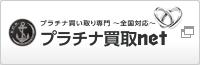 プラチナ買取専門のプラチナ買取net(全国対応)
