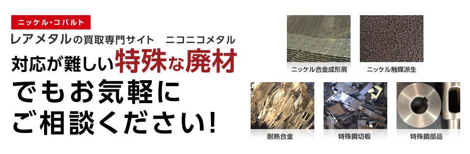 ニッケル・コバルトレアメタルの買取専門サイト ニコニコメタル対応が難しい特殊な廃材でもお気軽にご相談ください!