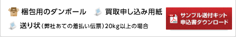 梱包用の箱もしくは袋 買取申し込み用紙  送り状(弊社あての着払い伝票 20kg以上)